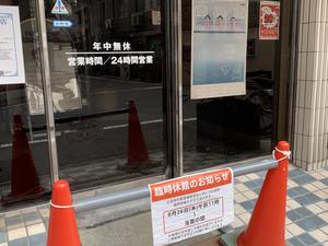 広島カプセルホテル&サウナ岩盤浴 ニュージャパンEX 写真