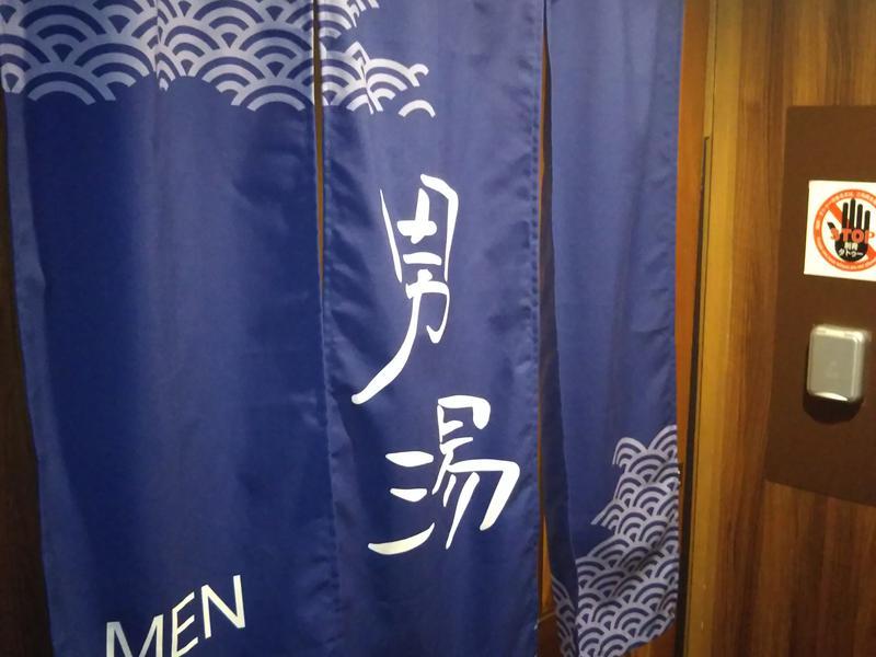 安芸の湯 ドーミーイン広島 写真