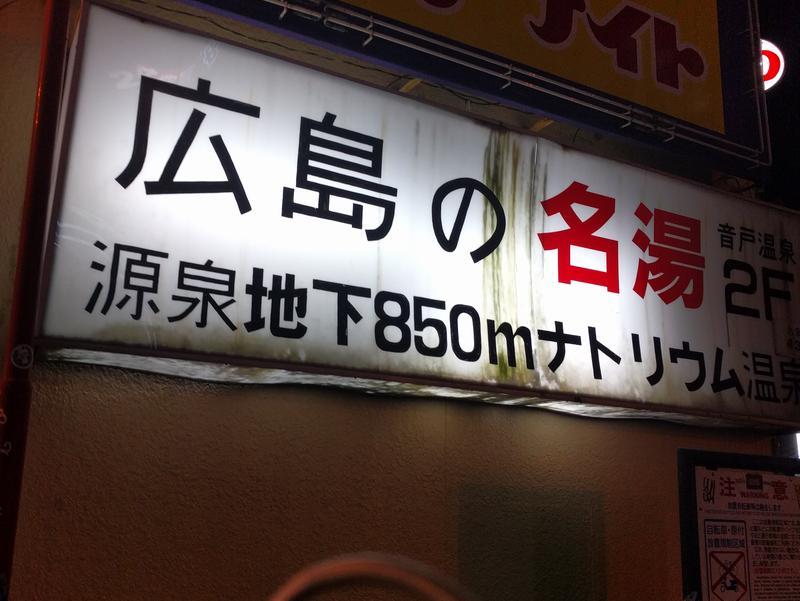 音戸温泉 写真ギャラリー1