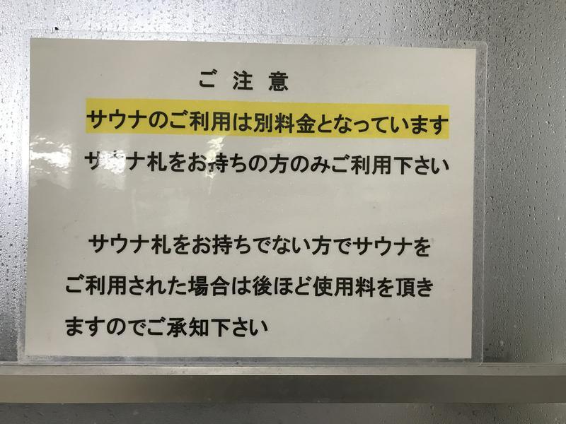 小瀬川温泉 お食事処「うどんの里」 サウナ利用上の注意
