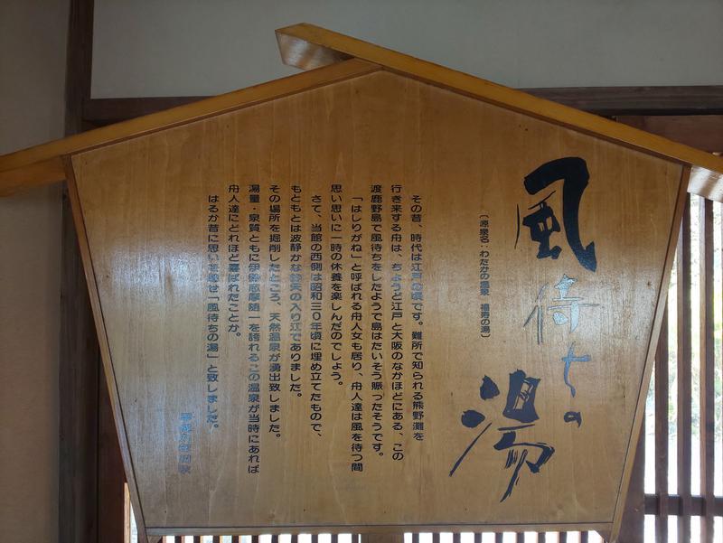 福寿荘 案内書