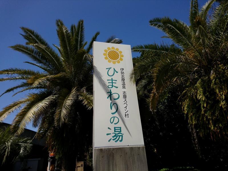 ホテル志摩スペイン村 ひまわりの湯 写真ギャラリー1