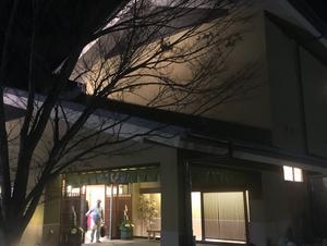 平野台の湯 安庵 写真