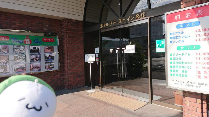 Fujitter@初志蒲鉄さんのサウナ&カプセル・ファーストイン高松のサ活写真