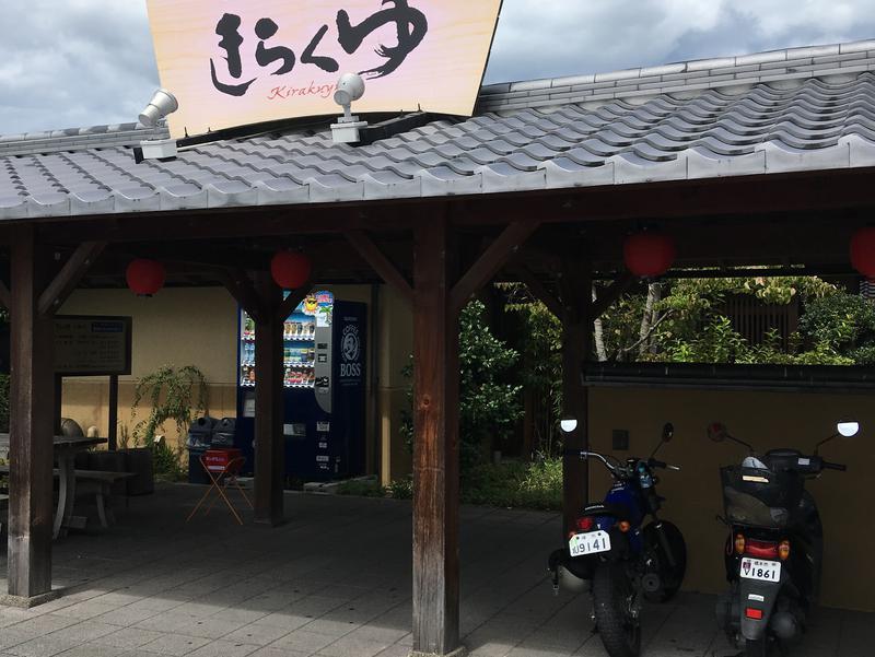 きらくゆ橋本店 写真ギャラリー1
