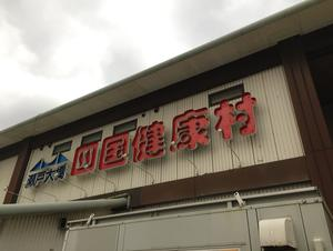 瀬戸大橋四国健康村 写真