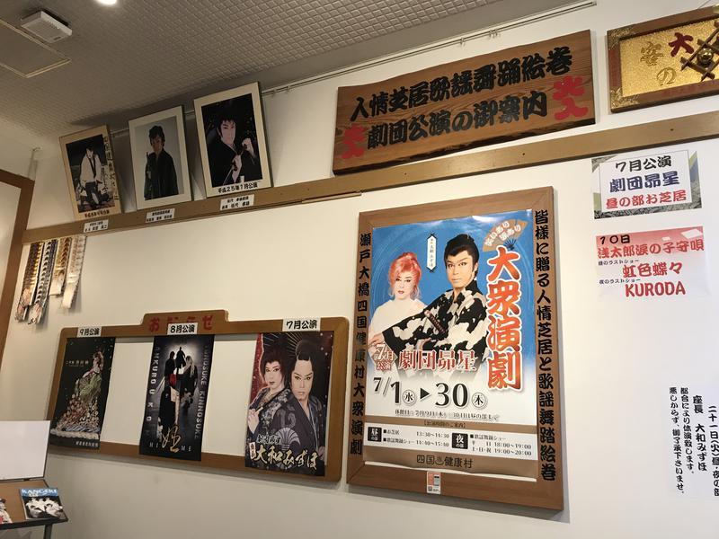 ちゃきたん@さんの瀬戸大橋四国健康村のサ活写真