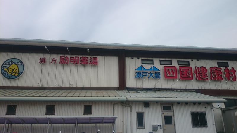 Gunsyuさんの瀬戸大橋四国健康村のサ活写真