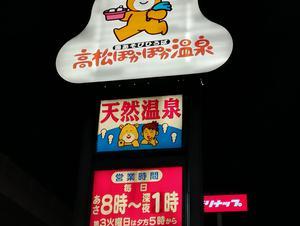 ぽかぽかの湯 伏石店(旧名 高松ぽかぽか温泉) 写真