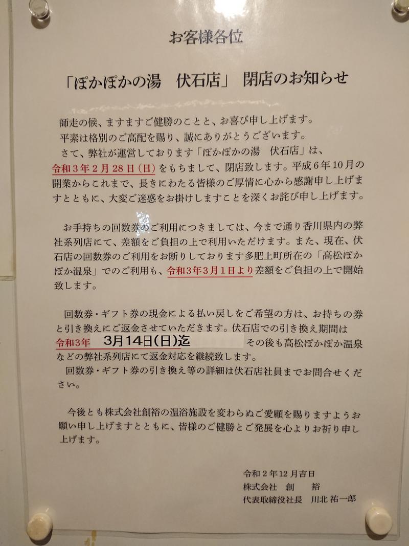 hiroさんのぽかぽかの湯 伏石店(旧名 高松ぽかぽか温泉)のサ活写真
