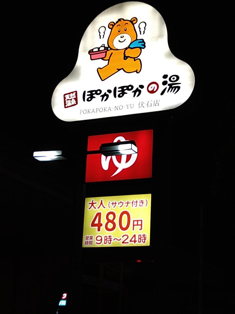 Gunsyuさんのぽかぽかの湯 伏石店(旧名 高松ぽかぽか温泉)のサ活写真