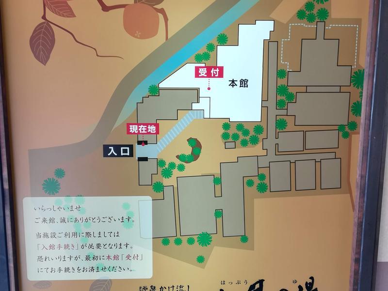 かつらぎ温泉 八風の湯 写真ギャラリー1