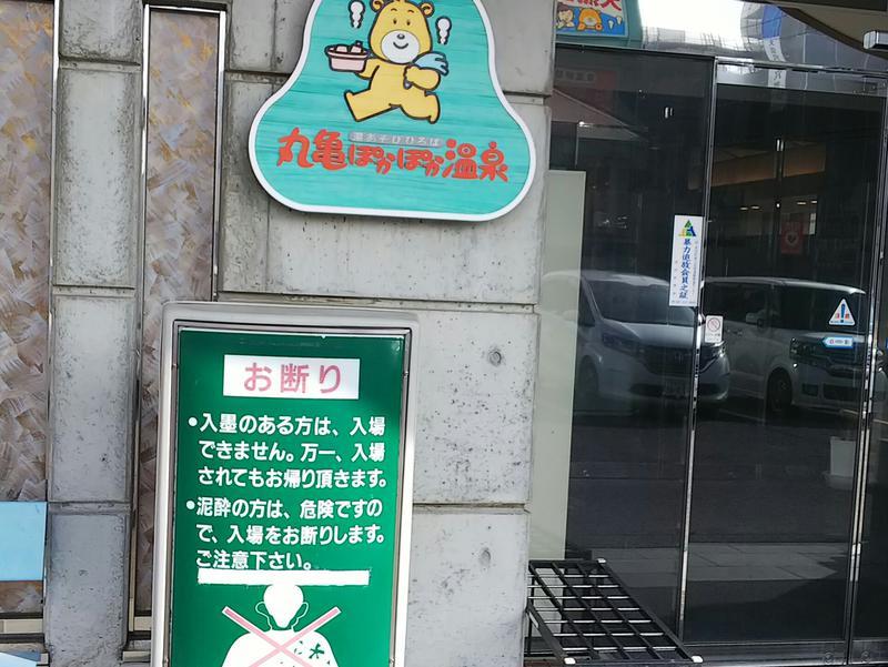 丸亀ぽかぽか温泉 写真ギャラリー1