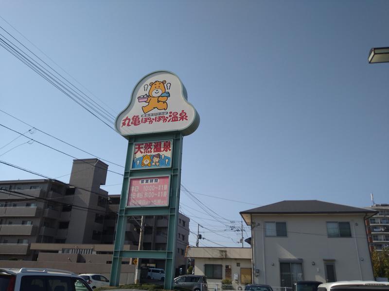 丸亀ぽかぽか温泉 写真
