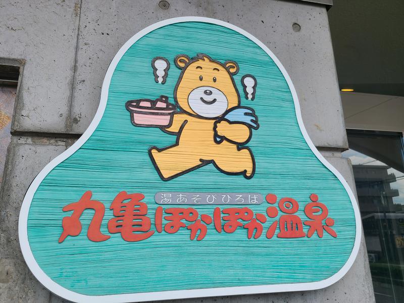 丸亀ぽかぽか温泉 写真ギャラリー3