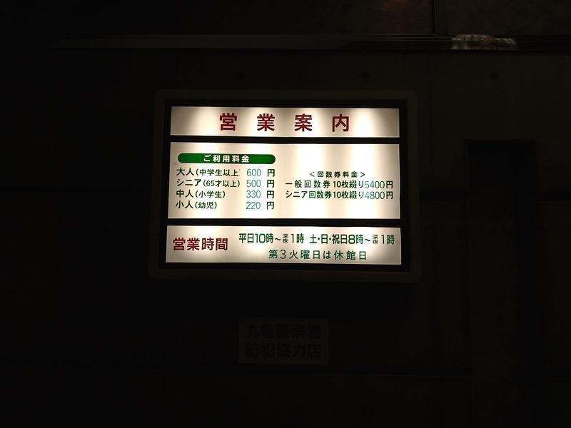 丸亀ぽかぽか温泉 写真ギャラリー4