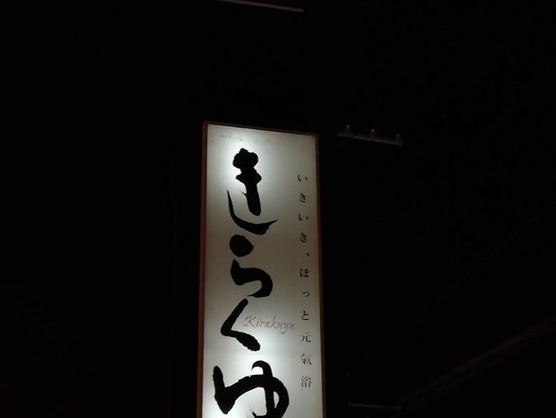 きらくゆ 和歌山店 写真