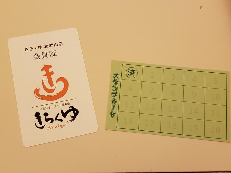 nohohoさんのきらくゆ 和歌山店のサ活写真
