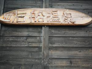 石船温泉 憩の家 写真