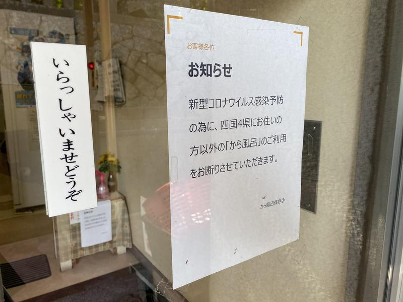 塚原から風呂 四国県内在住者のみ利用可能(2020/10/26)