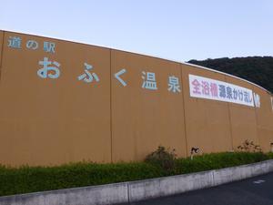 於福温泉(道の駅おふく) 写真