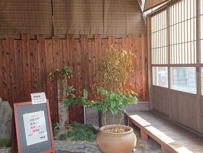 昭和温泉郷 湯楽里 写真ギャラリー3