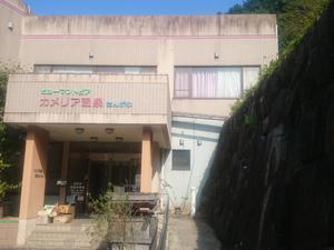 門入カメリア温泉 写真