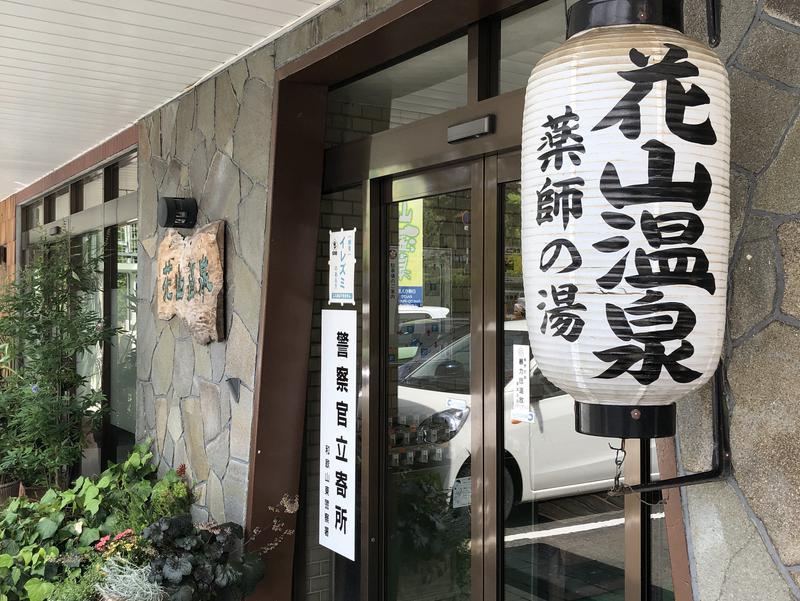 花山温泉 薬師の湯 写真ギャラリー5