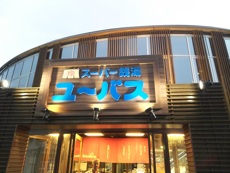スーパー銭湯ユーバス和歌山店 写真ギャラリー1