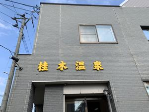 桂木温泉 写真