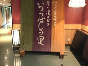 岩国国際観光ホテル 錦帯橋温泉 いつつばしの里 写真