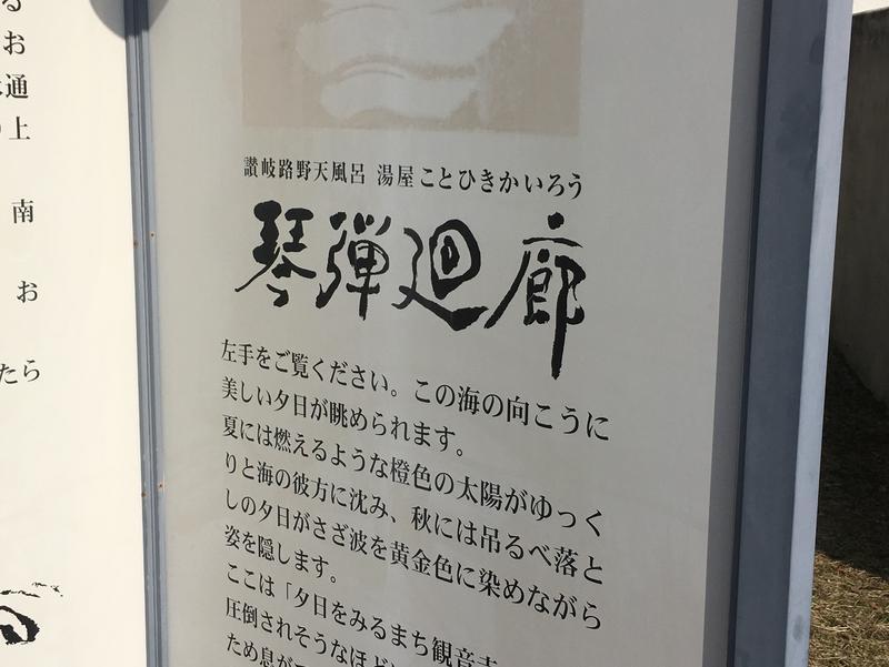 琴弾廻廊 写真ギャラリー1