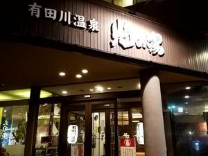 有田川温泉 光の湯 写真