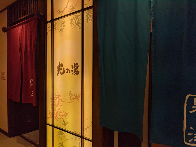 ノン子さんの有田川温泉 光の湯のサ活写真
