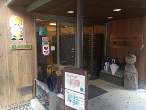 夢古道の湯 写真
