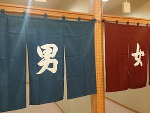 江泊温泉 和の湯(やわらぎのゆ) 写真