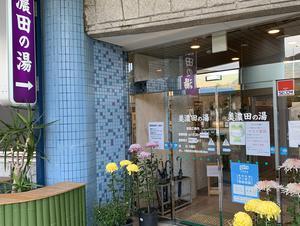 美濃田の湯 写真