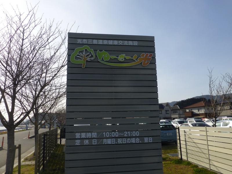 三島温泉健康交流施設 ゆーぱーく光 写真ギャラリー1