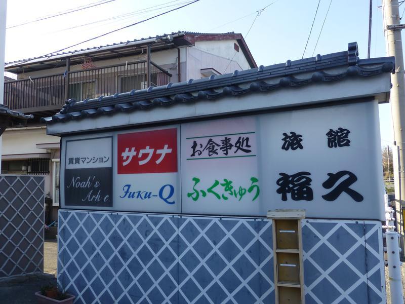 福久旅館 サウナfuku-Q(ビジネス旅館 福久) 写真ギャラリー1