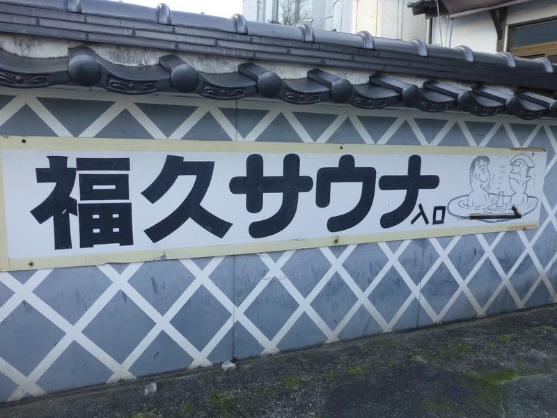 福久旅館 サウナfuku-Q(ビジネス旅館 福久) 写真ギャラリー2