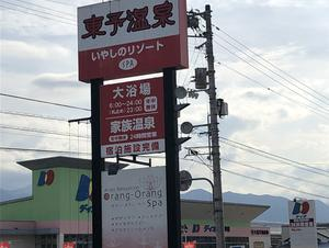 東予温泉いやしのリゾート 写真