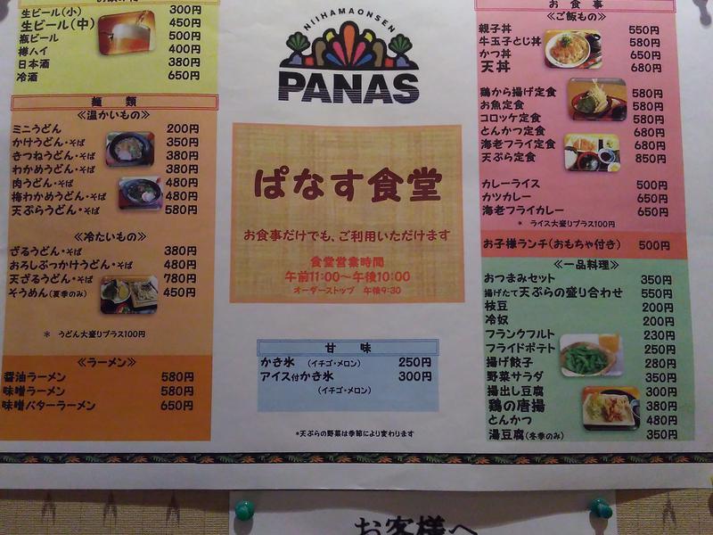 新居浜温泉パナス 写真ギャラリー4