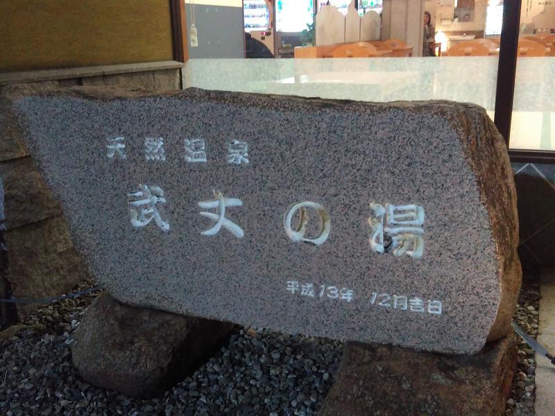 天然温泉 武丈の湯 写真