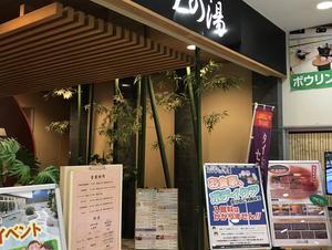 小倉コロナワールド天然温泉コロナの湯小倉店 写真