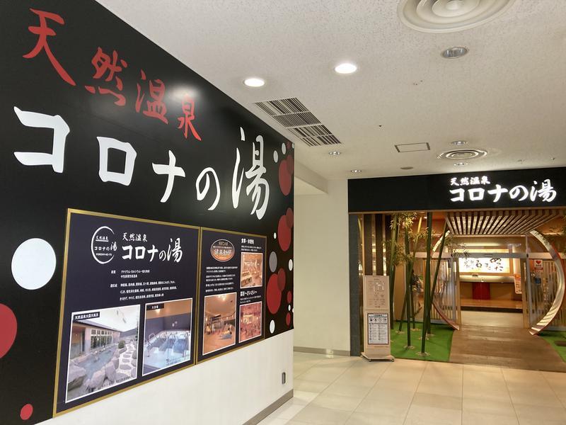小倉コロナワールド天然温泉コロナの湯小倉店 写真ギャラリー1