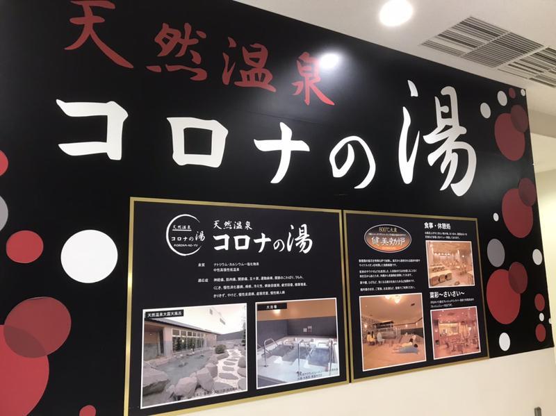 ととのったっき〜さんの小倉コロナワールド天然温泉コロナの湯小倉店のサ活写真