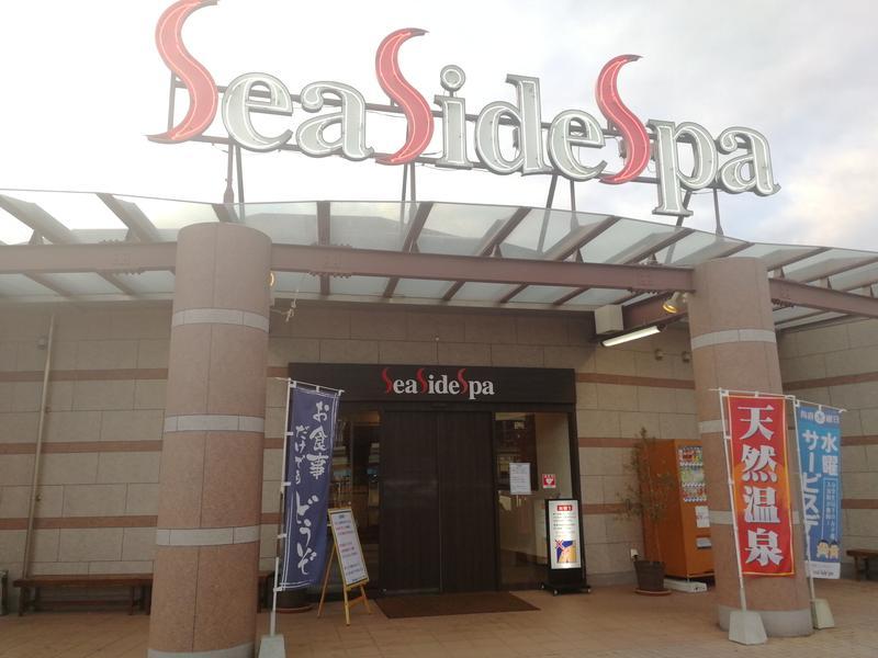 八幡天然温泉シーサイドスパ 写真