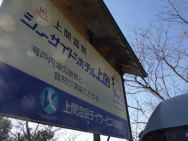 上関温泉 シーサイドホテル上関 写真ギャラリー1