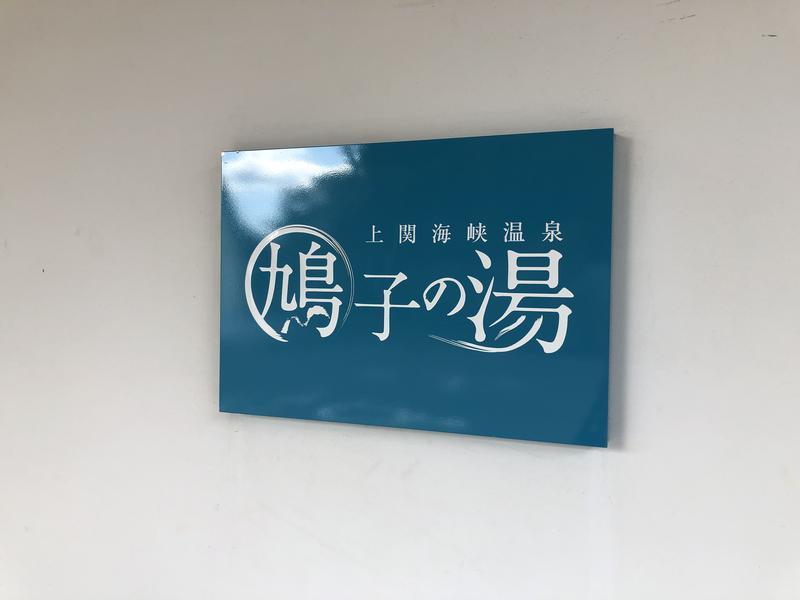 上関海峡温泉 鳩子の湯 写真ギャラリー2