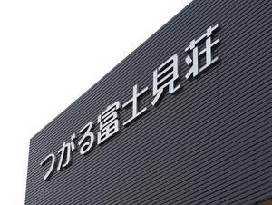 福祉健康保養センター つがる富士見荘 写真